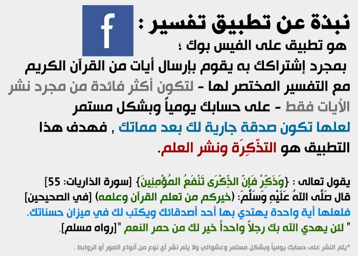 تطبيق تفسير القرآن الكريم على الفيس بوك
